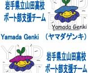 Yamada Genki フライヤー