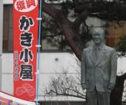 山田のかき小屋と鈴木善幸さん