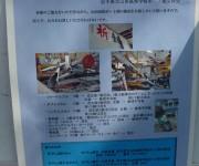 山田高校ボート部への義援金のお願い